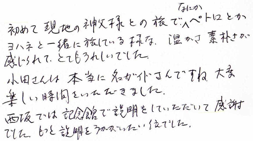 初めて現地の神父様との旅で、なにかペトロとかヨハネと一緒に旅している様な、温かさ素朴さが感じられて、とてもうれしいでした。 小田さんは本当に名ガイドさんですね。大変楽しい時間をいただきました。 西坂では記念館で説明をしていただいて感謝でした。もっと説明をうかがいたい位でした。